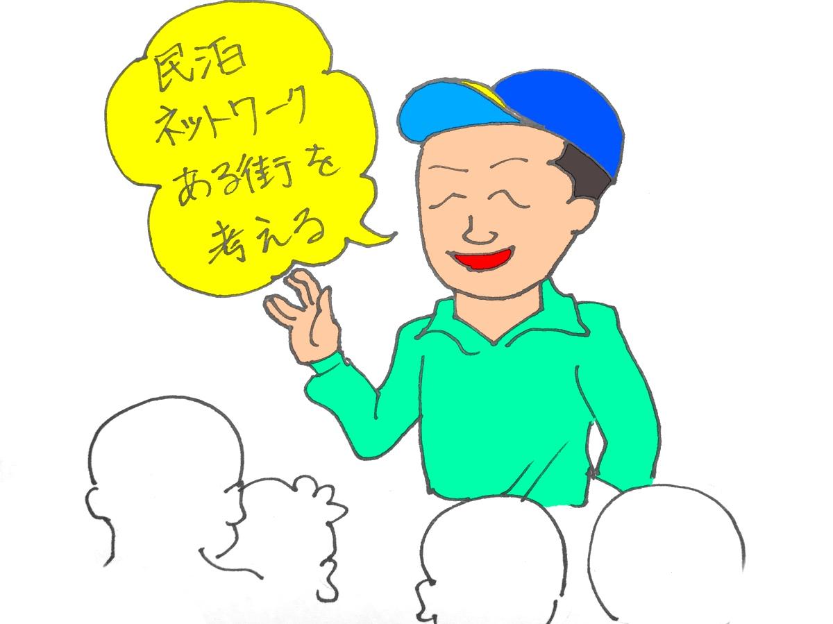 [第9話] 民泊ネットワークがある街を考えよう!鎌倉編!