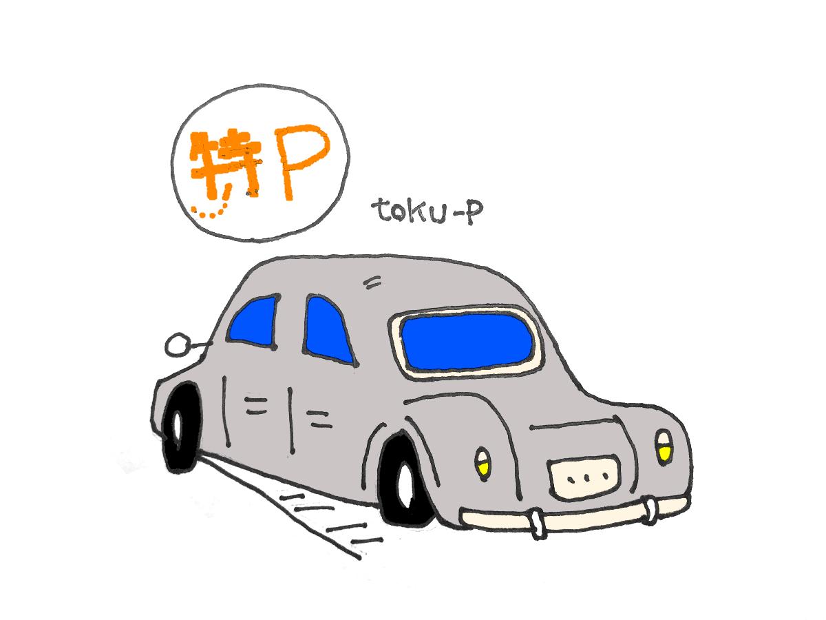 [第99話] 特P!自宅の駐車場を他の人に貸して副収入とは?