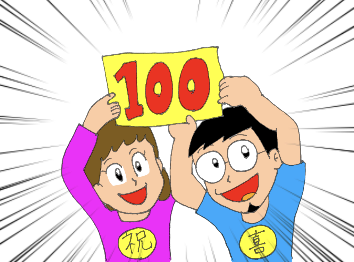 [第100話] 【コロナ対策】小規模事業者持続化補助金を活用しよう!